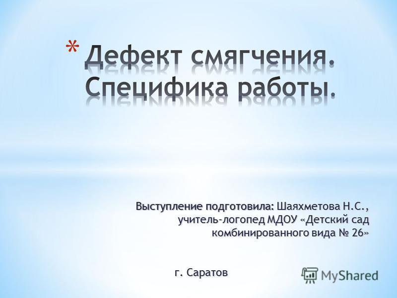 Выступление подготовила: Шаяхметова Н.С., учитель-логопед МДОУ «Детский сад комбинированного вида 26» г. Саратов