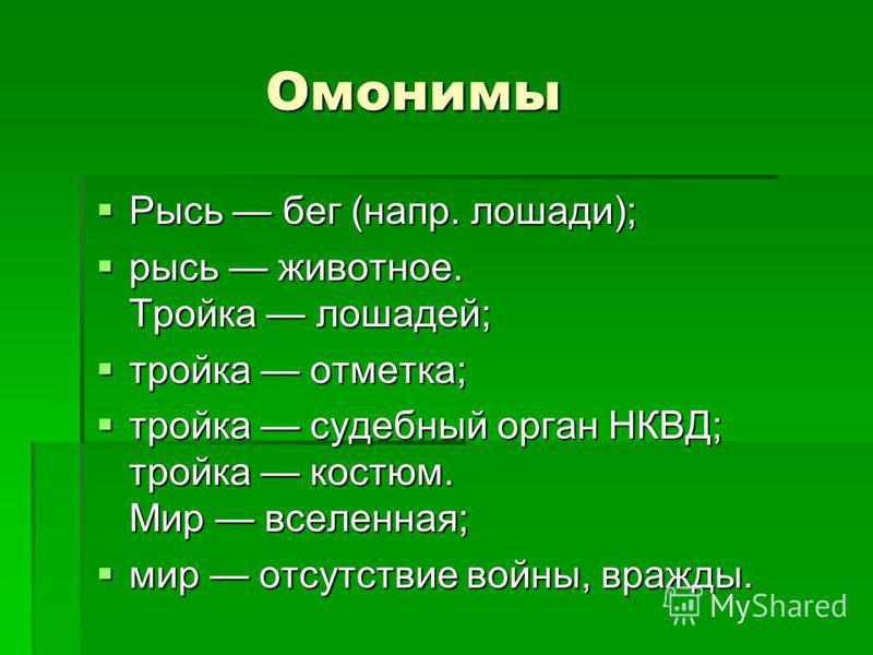 Омонимы Омонимы Рысь бег (напр. лошади); Рысь бег (напр. лошади); рысь животное. Тройка лошадей; рысь животное. Тройка лошадей; тройка отметка; тройка отметка; тройка судебный орган НКВД; тройка костюм. Мир вселенная; тройка судебный орган НКВД; трой