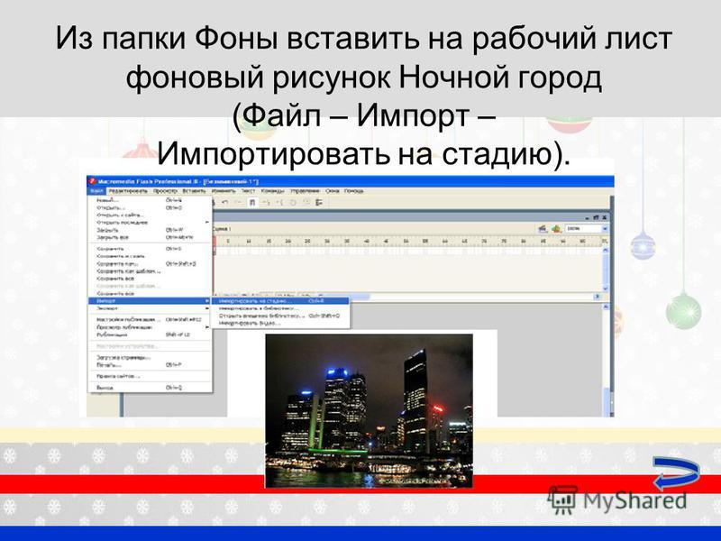 Из папки Фоны вставить на рабочий лист фоновый рисунок Ночной город (Файл – Импорт – Импортировать на стадию).
