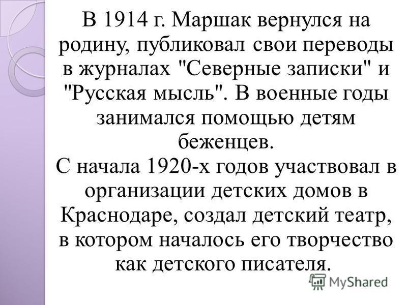 В 1914 г. Маршак вернулся на родину, публиковал свои переводы в журналах