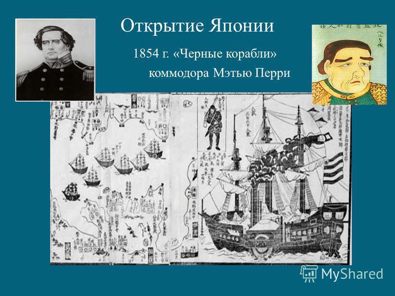 Открытие Японии 1854 г. «Черные корабли» коммодора Мэтью Перри