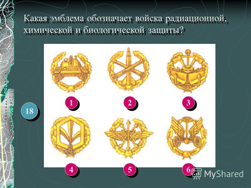 Какая эмблема обозначает войска радиационной, химической и биологической защиты? 1 1 2 2 3 3 4 4 5 5 6 6 18