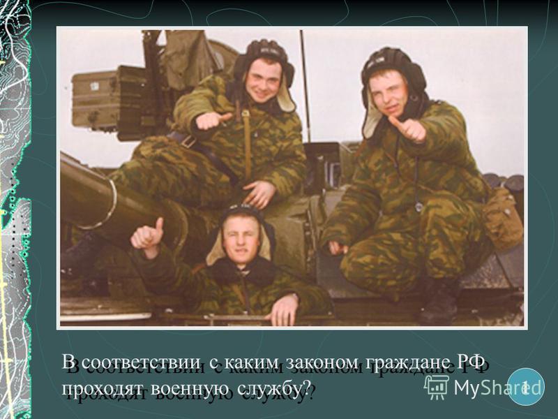 В соответствии с каким законом граждане РФ проходят военную службу? 1