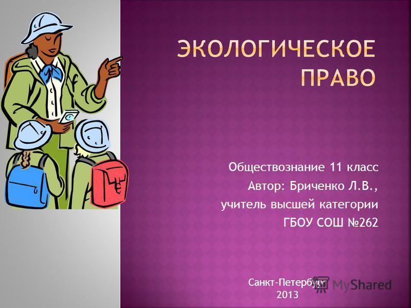 Обществознание 11 класс Автор: Бриченко Л.В., учитель высшей категории ГБОУ СОШ 262 Санкт-Петербург 2013