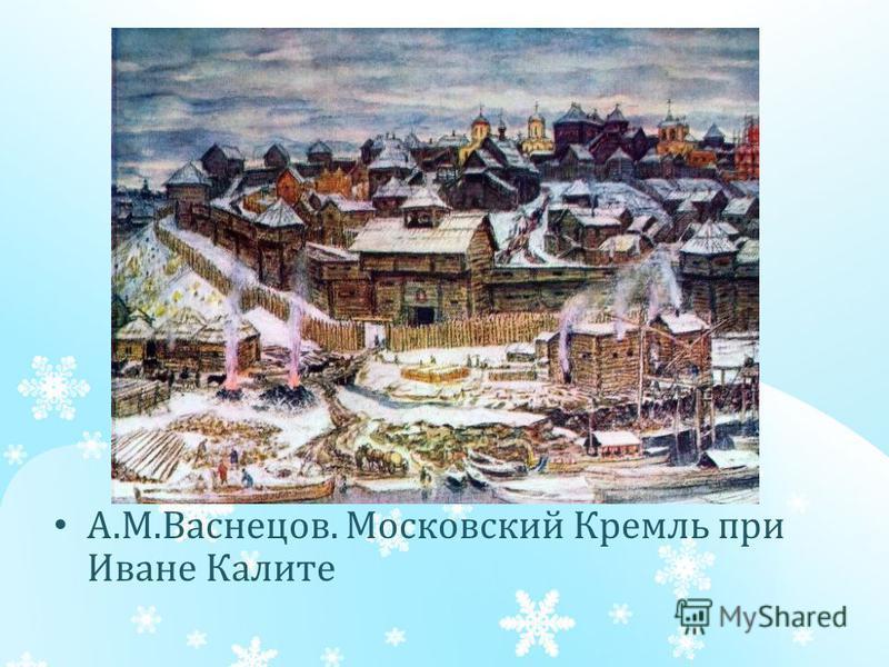 А.М.Васнецов. Московский Кремль при Иване Калите