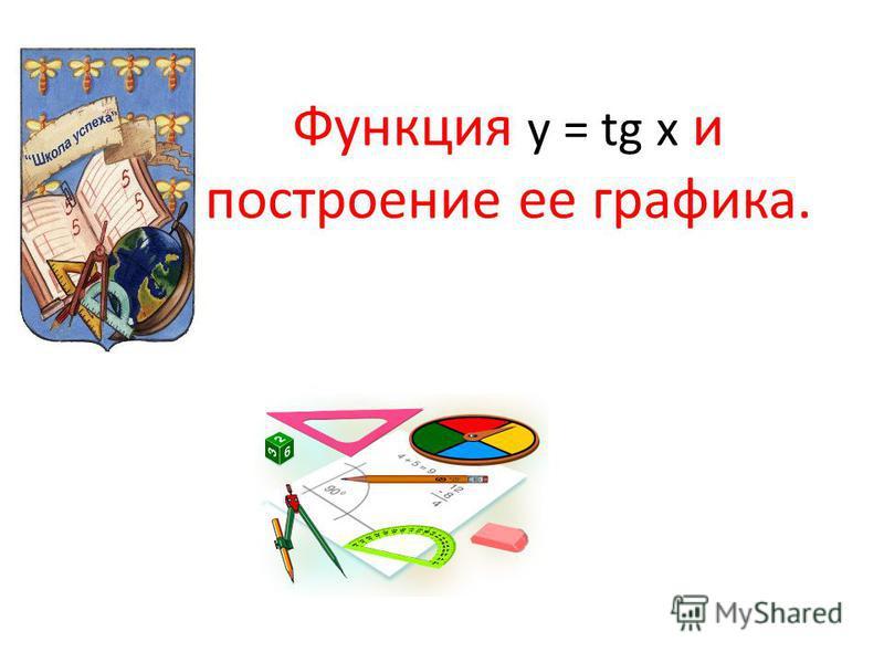 Функция у = tg х и построение ее графика..