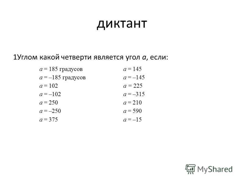 диктант a = 185 градусов a = –185 градусов a = 102 a = –102 a = 250 a = –250 a = 375 a = 145 a = –145 a = 225 a = –315 a = 210 a = 590 a = –15 1Углом какой четверти является угол a, если: