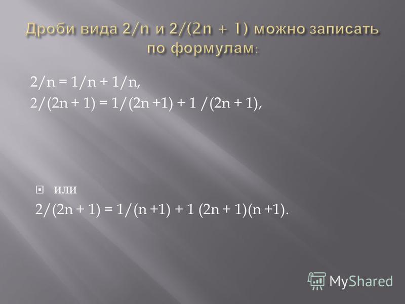 2/n = 1/n + 1/n, 2/(2n + 1) = 1/(2n +1) + 1 /(2n + 1), или 2/(2n + 1) = 1/(n +1) + 1 (2n + 1)(n +1).