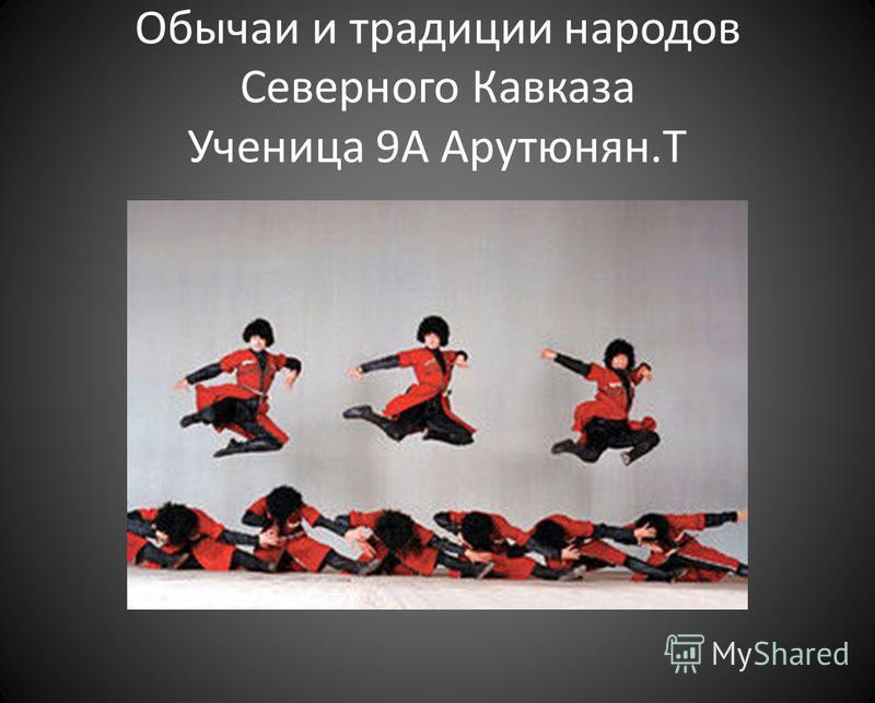 Обычаи и традиции народов Северного Кавказа Ученица 9А Арутюнян.Т