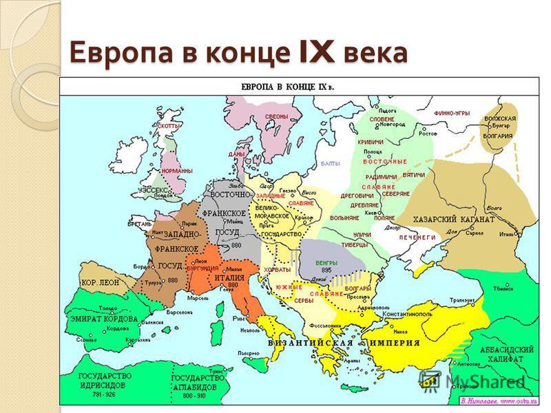Европа в конце IX века