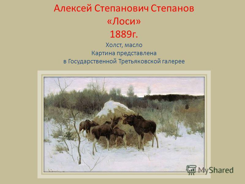 Русский язык 2 класс канакина описание картины степанова лоси