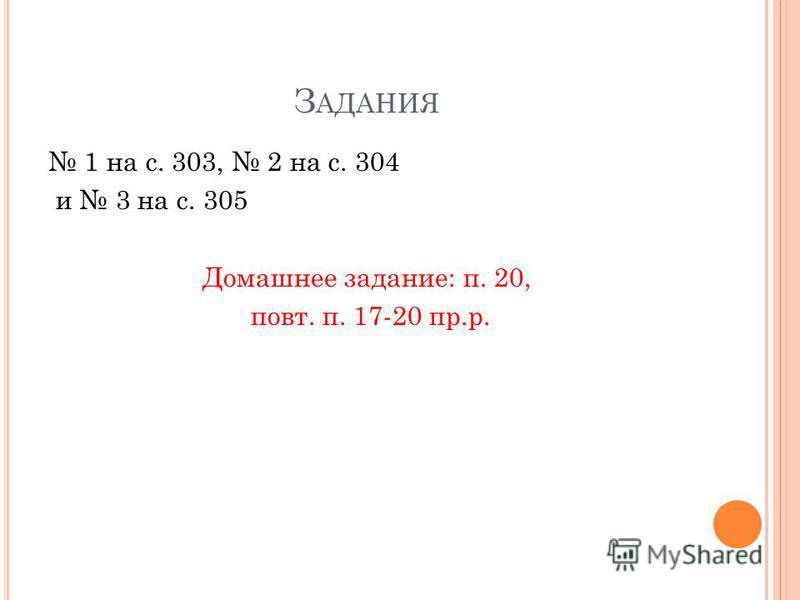 З АДАНИЯ 1 на с. 303, 2 на с. 304 и 3 на с. 305 Домашнее задание: п. 20, повт. п. 17-20 пр.р.