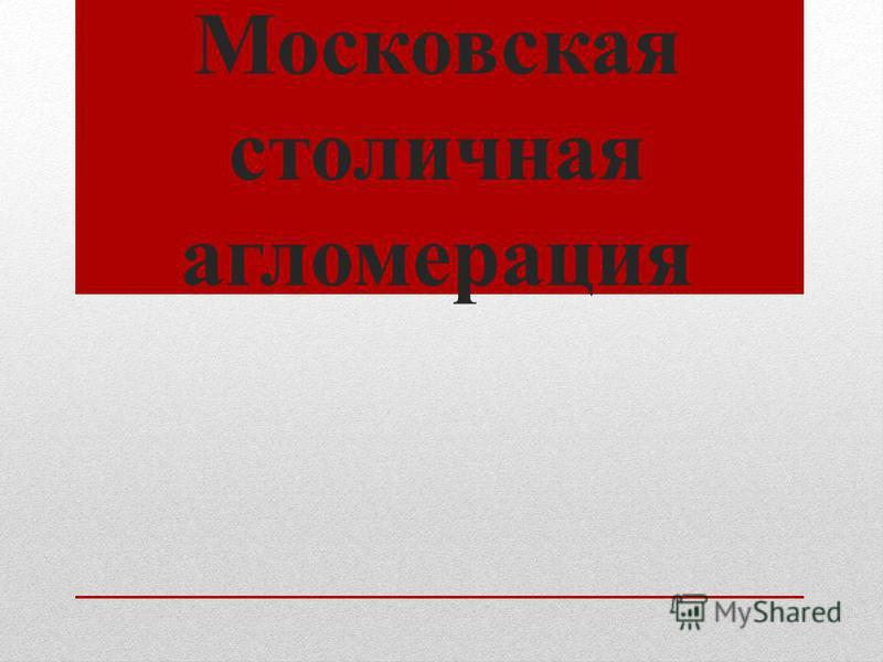 Московская столичная агломерация