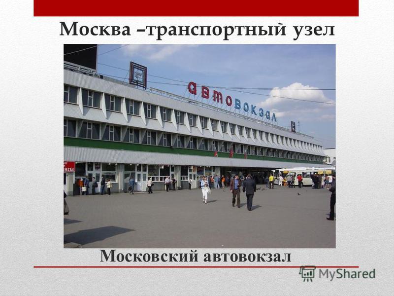 Москва –транспортный узел Московский автовокзал