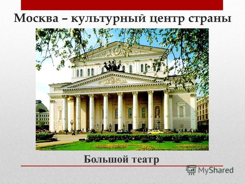 Москва – культурный центр страны Большой театр