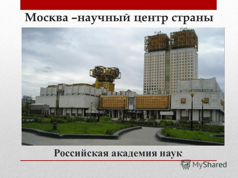 Москва –научный центр страны Российская академия наук