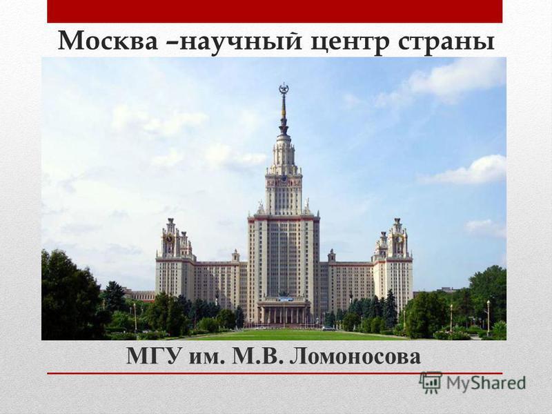Москва –научный центр страны МГУ им. М.В. Ломоносова
