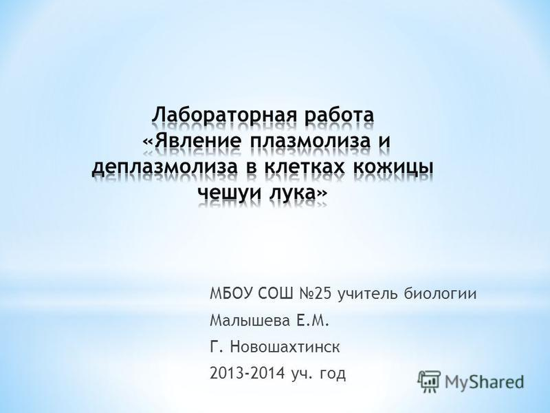 МБОУ СОШ 25 учитель биологии Малышева Е.М. Г. Новошахтинск 2013-2014 уч. год