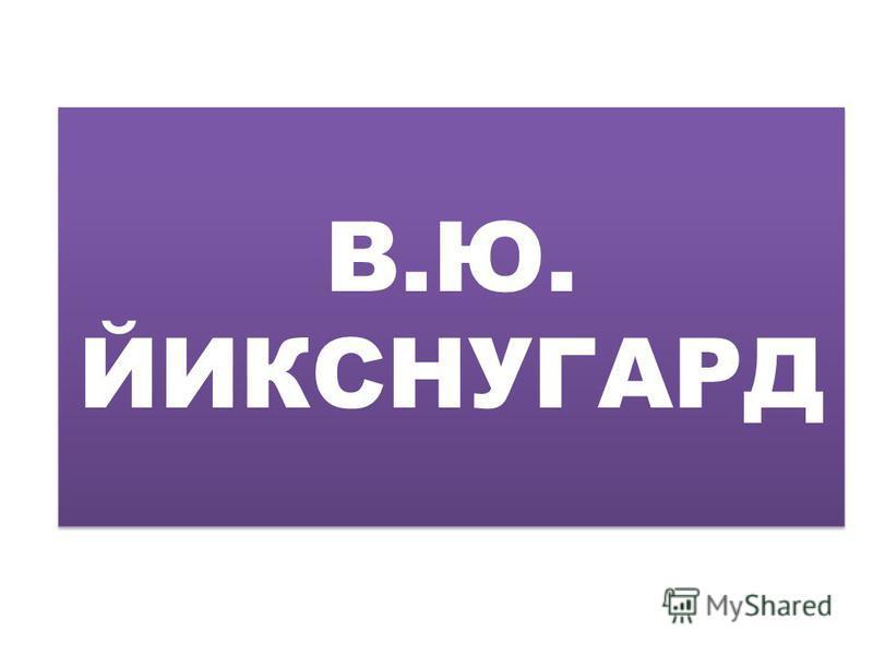 В.Ю. ЙИКСНУГАРД
