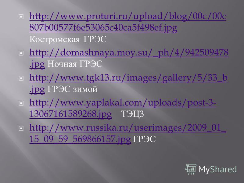 http://www.proturi.ru/upload/blog/00c/00c 807b00577f6e53065c40ca5f498ef.jpg Костромская ГРЭС http://www.proturi.ru/upload/blog/00c/00c 807b00577f6e53065c40ca5f498ef.jpg http://domashnaya.moy.su/_ph/4/942509478. jpg Ночная ГРЭС http://domashnaya.moy.s