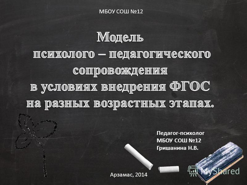 МБОУ СОШ 12 Педагог-психолог МБОУ СОШ 12 Гришанина Н.В. Арзамас, 2014