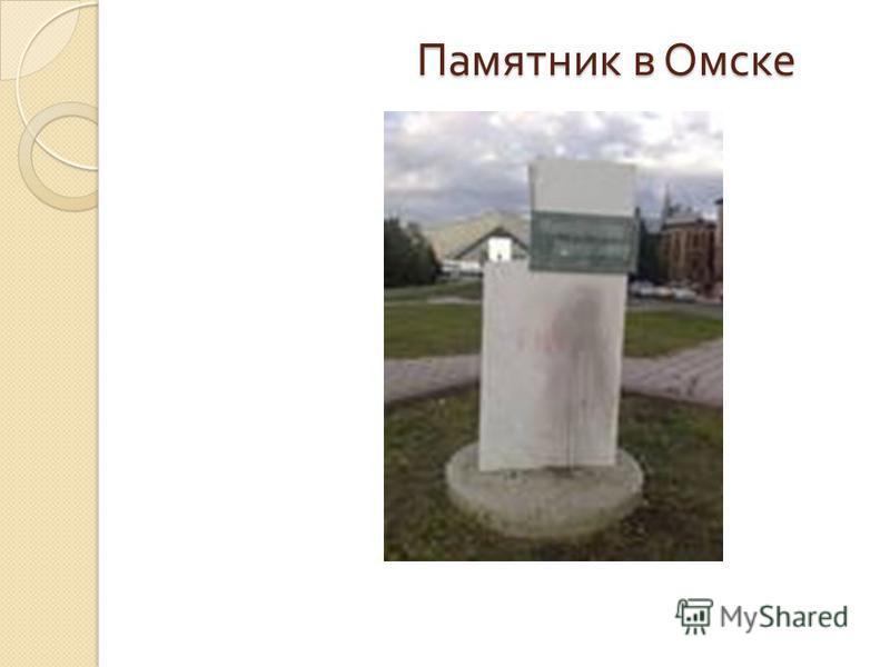 Памятник в Омске Памятник в Омске