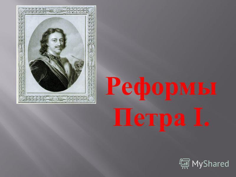 Реформы Петра I  Википедия