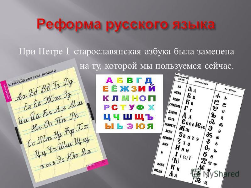 При Петре I старославянская азбука была заменена на ту, которой мы пользуемся сейчас.