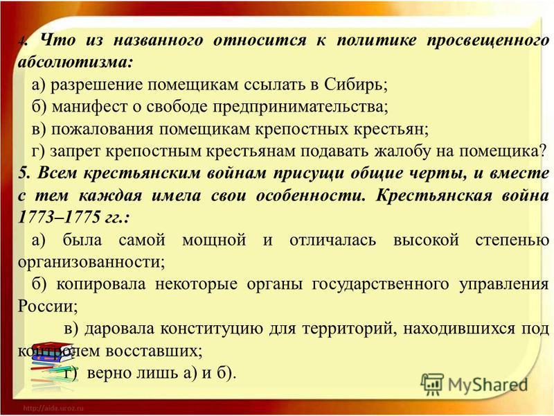 тесты по истории россия: