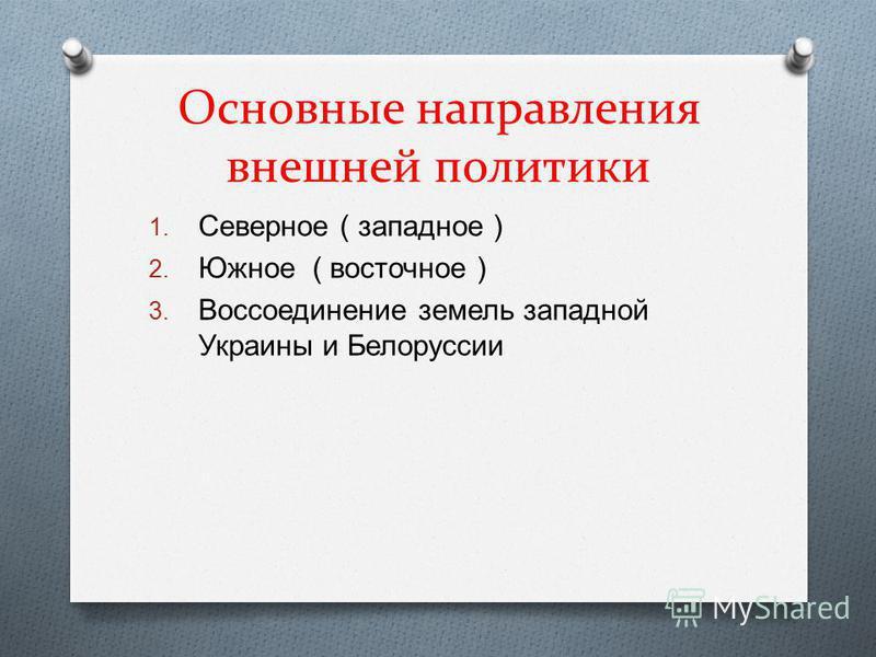 Основные направления внешней политики 1. Северное ( западное ) 2. Южное ( восточное ) 3. Воссоединение земель западной Украины и Белоруссии