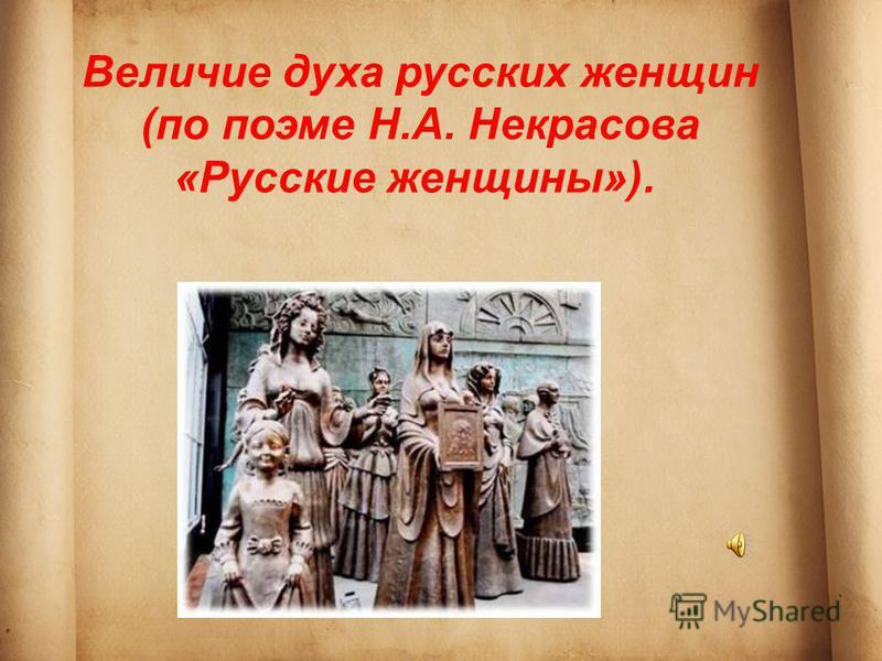 Величие духа русских женщин (по поэме Н.А. Некрасова «Русские женщины»).