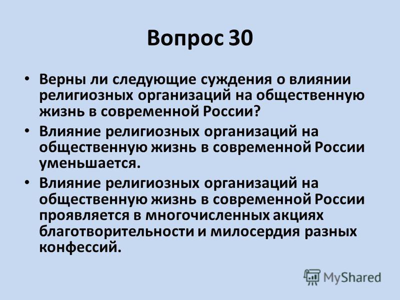 Вопрос 30 Верны ли следующие суждения о влиянии религиозных организаций на общественную жизнь в современной России? Влияние религиозных организаций на общественную жизнь в современной России уменьшается. Влияние религиозных организаций на общественну