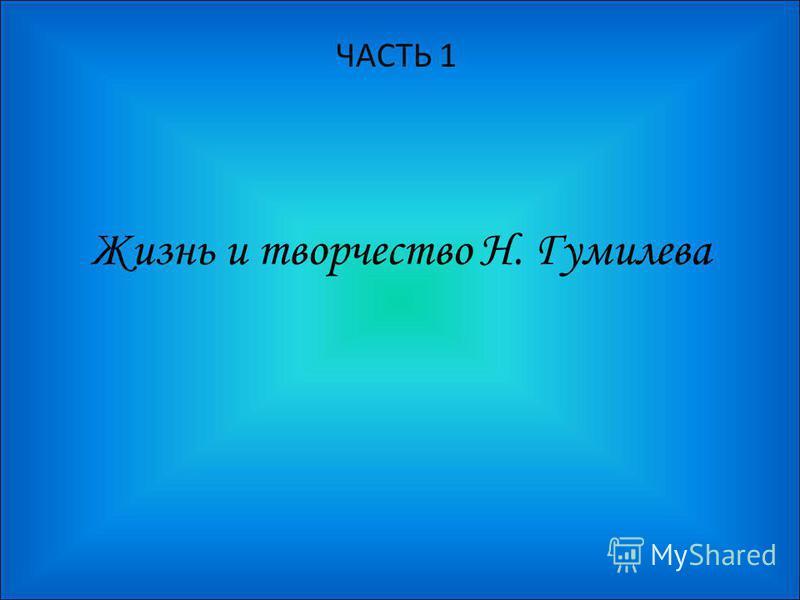 Жизнь и творчество Н. Гумилева ЧАСТЬ 1