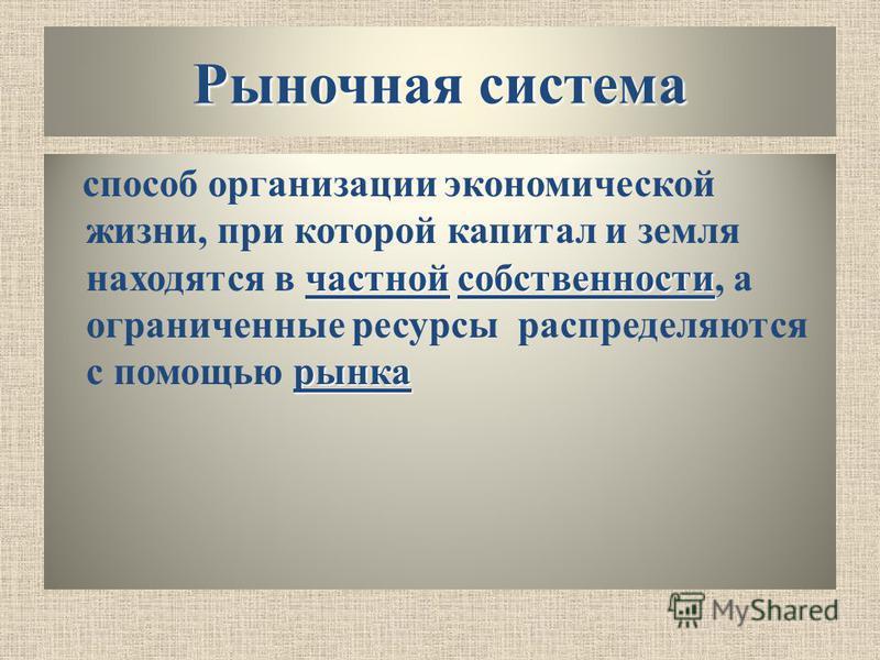 Рыночная система частной собственности рынка способ организации экономической жизни, при которой капитал и земля находятся в частной собственности, а ограниченные ресурсы распределяются с помощью рынка