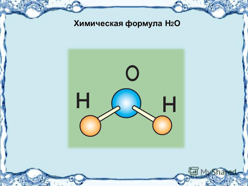 Химическая формула Н 2 О
