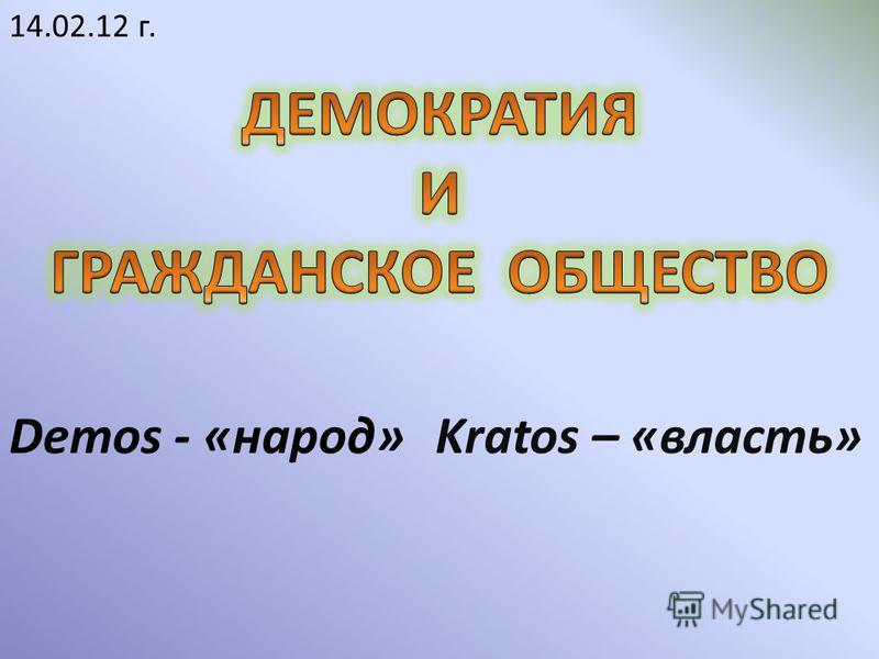 Kratos – «власть» 14.02.12 г. Demos - «народ»