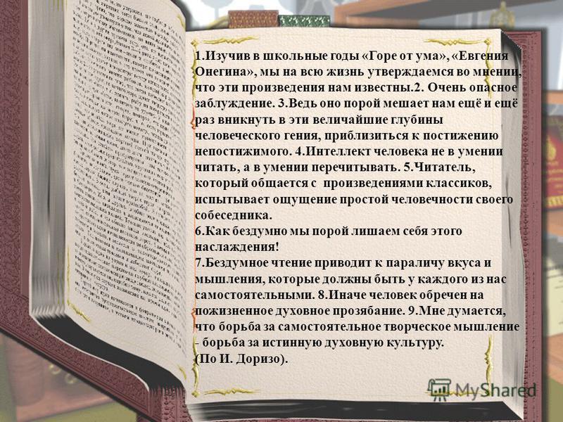 1. Изучив в школьные годы «