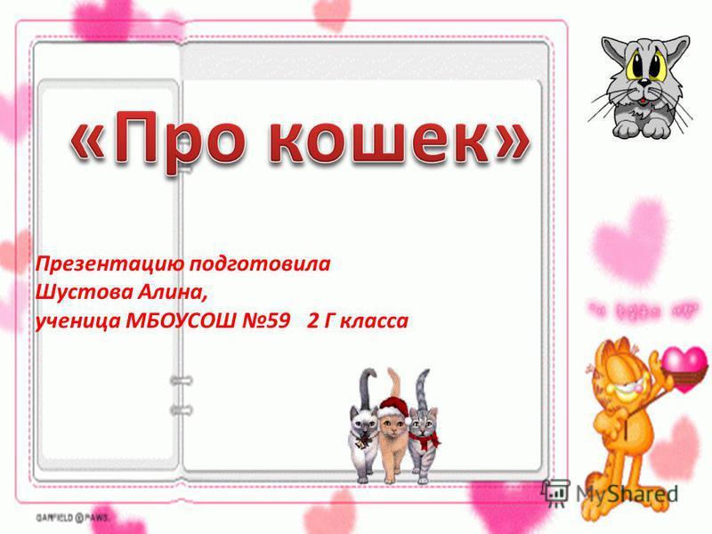 Презентацию подготовила Шустова Алина, ученица МБОУСОШ 59 2 Г класса