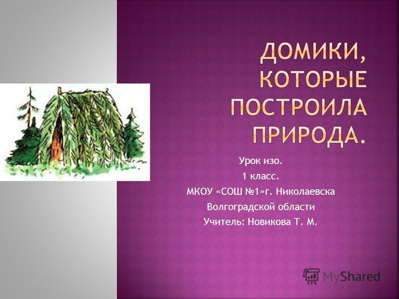 Урок изо. 1 класс. МКОУ «СОШ 1»г. Николаевска Волгоградской области Учитель: Новикова Т. М.