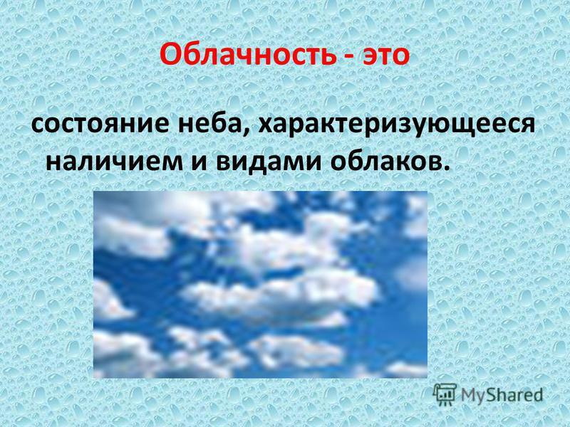 Облачность - это состояние неба, характеризующееся наличием и видами облаков.