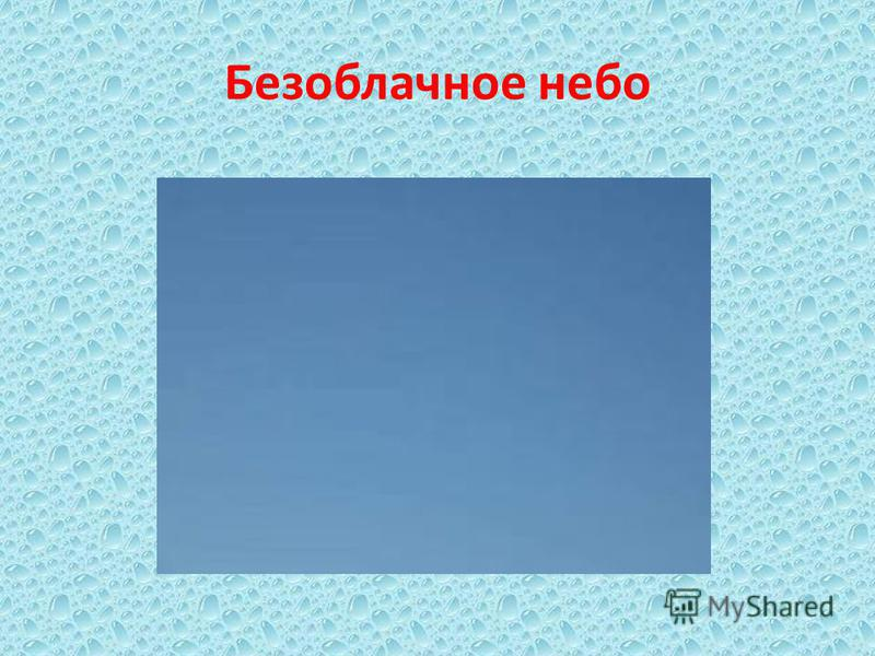 Безоблачное небо