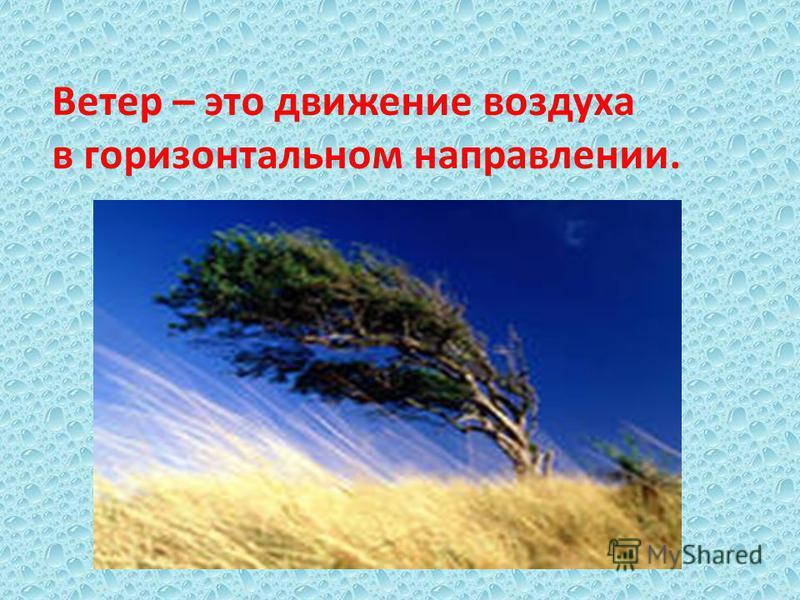 Ветер – это движение воздуха в горизонтальном направлении.