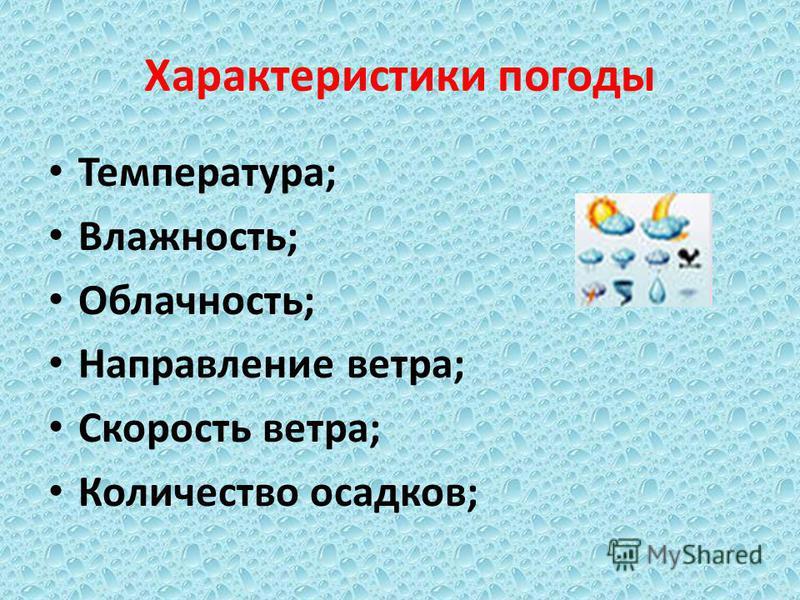 Характеристики погоды Температура; Влажность; Облачность; Направление ветра; Скорость ветра; Количество осадков;