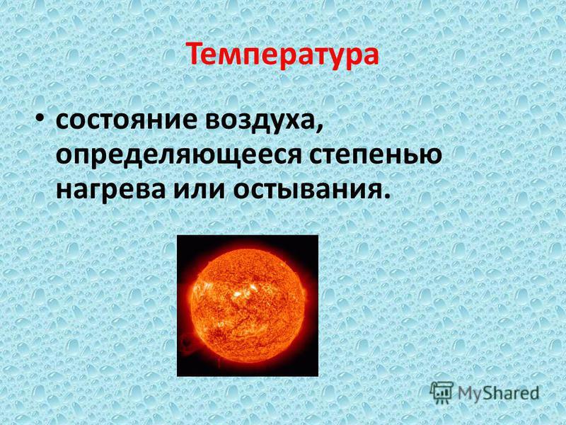Температура состояние воздуха, определяющееся степенью нагрева или остывания.