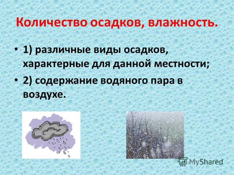 Количество осадков, влажность. 1) различные виды осадков, характерные для данной местности; 2) содержание водяного пара в воздухе.