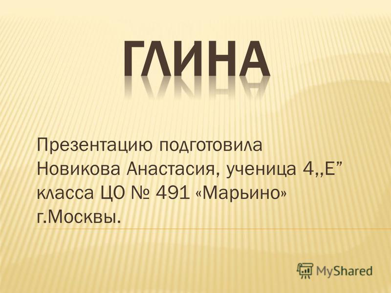 Презентацию подготовила Новикова Анастасия, ученица 4,,Е класса ЦО 491 «Марьино» г.Москвы.