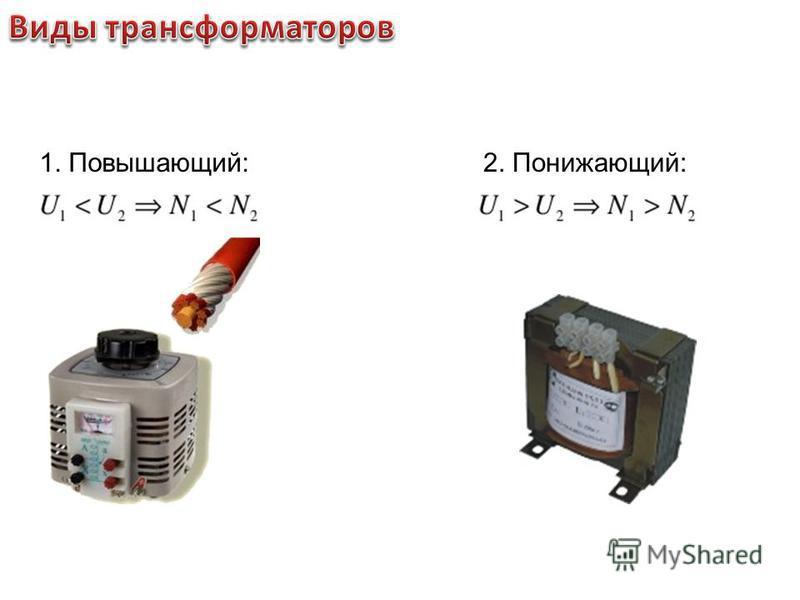 Как понижающий трансформатор сделать повышающим5