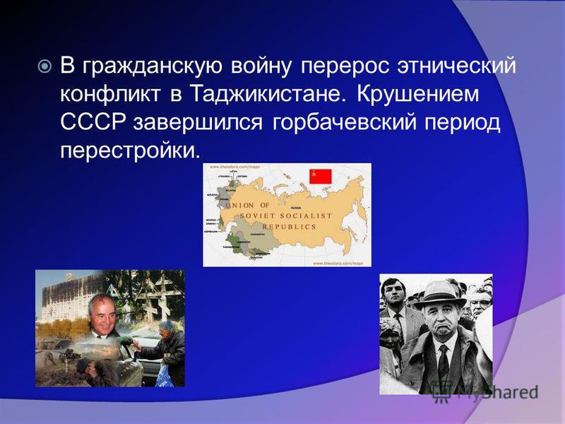 В гражданскую войну перерос этнический конфликт в Таджикистане. Крушением СССР завершился горбачевский период перестройки.