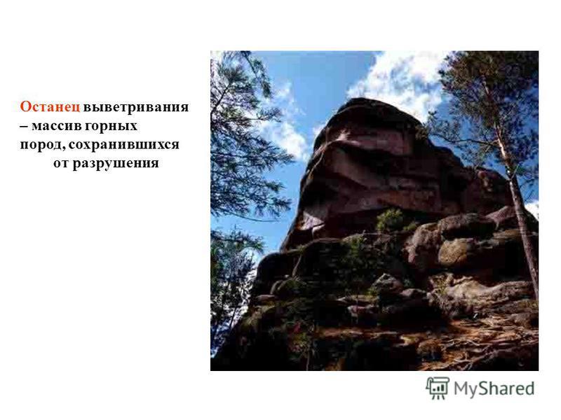 Останец выветривания – массив горных пород, сохранившихся от разрушения