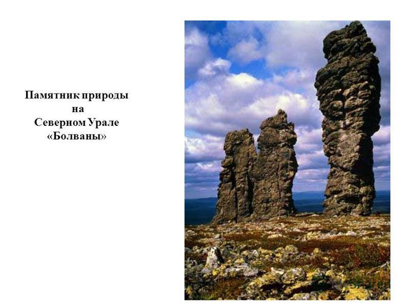 Памятник природы на Северном Урале «Болваны»